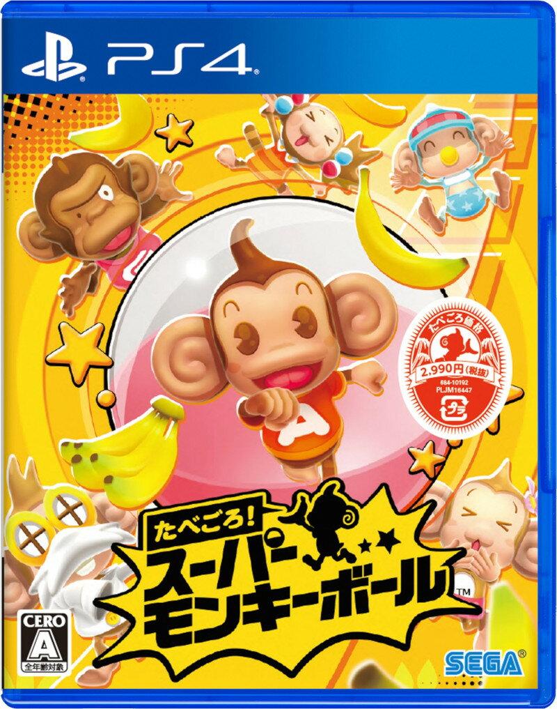たべごろ!スーパーモンキーボール PS4版