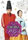 屋根部屋のプリンス Blu-ray SET 1 【Blu-r...