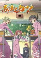 あまんちゅ! 第4巻 【Blu-ray】
