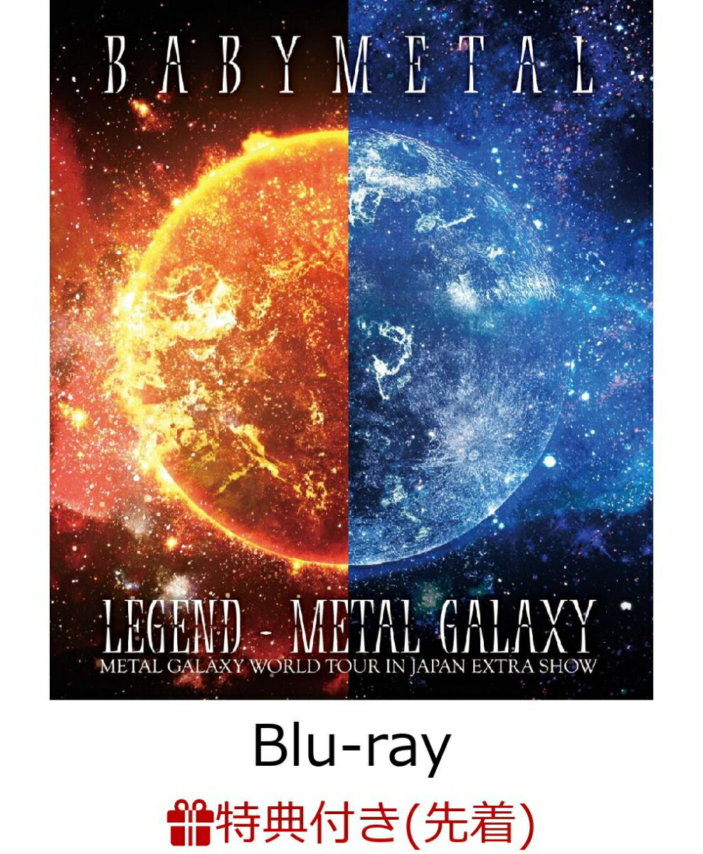 【先着特典】LEGEND - METAL GALAXY (METAL GALAXY WORLD TOUR IN JAPAN EXTRA SHOW) (ポストカード)【Blu-ray】
