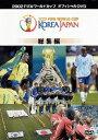 2002FIFAワールドカップ コリアジャパン総集編 [ (サッカー) ]