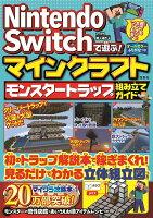 Nintendo Switchで遊ぶ! マインクラフト モンスタートラップ組み立てガイド