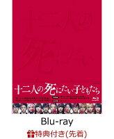 【先着特典】十二人の死にたい子どもたち 豪華版(オリジナル・ステッカーセット付き)【Blu-ray】