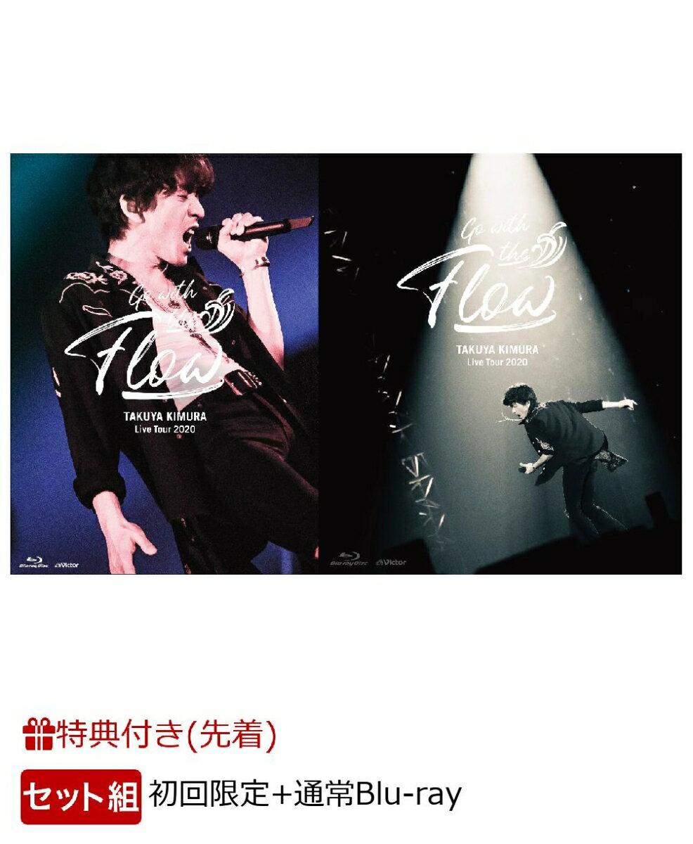 【先着特典】TAKUYA KIMURA Live Tour 2020 Go with the Flow (初回限定盤+通常盤セット)(クリアファイルA+クリアファイルB)【Blu-ray】