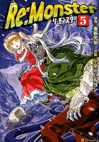 Re:Monster 5巻
