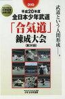 平成20年度 全日本少年武道「合気道」錬成大会
