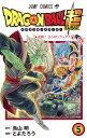 ドラゴンボール超 5 (ジャンプコミックス) [ とよたろう ]