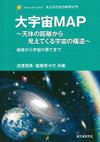 大宇宙MAP