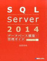 SQL Server 2014データベース構築・管理ガイド