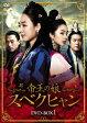 帝王の娘 スベクヒャン DVD-BOX1 [ ソ・ヒョンジン ]