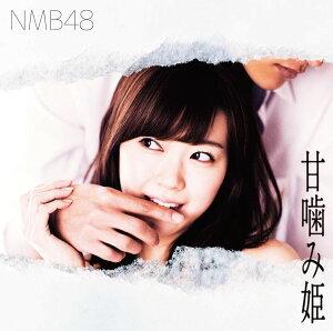 甘噛み姫 (Type-C CD+DVD) [ NMB48 ]