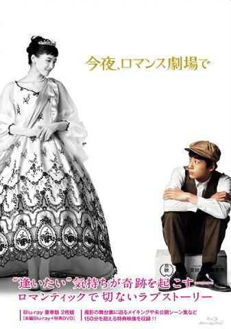 今夜、ロマンス劇場で Blu-ray豪華版【Blu-ray】