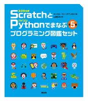 Scratch〈スクラッチ〉とPython〈パイソン〉でまなぶプログラミング図鑑セット【全5巻】