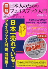 【送料無料】〈図解〉日本人のためのフェイスブック入門