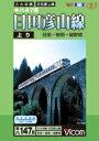 DVD>日田彦山線上り 日田ー夜明ー城野間 (<DVD>)