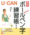 U-CANの実用ボールペン字練習帳第3版 [ 鈴木啓水 ]