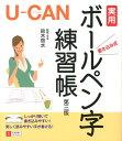 U-CANの実用ボールペン字練習帳第3版 書き込み式 [ 鈴木啓水 ]