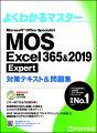 MOS Excel 365&2019 Expert 対策テキスト&問題集
