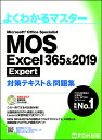 MOS Excel 365&2019 Expert 対策テキスト&問題集 (よくわかるマスター) [ 富士通エフ・オー・エム ]