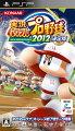 実況パワフルプロ野球2012決定版 PSP版の画像