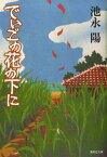 でいごの花の下に (集英社文庫) [ 池永陽 ]