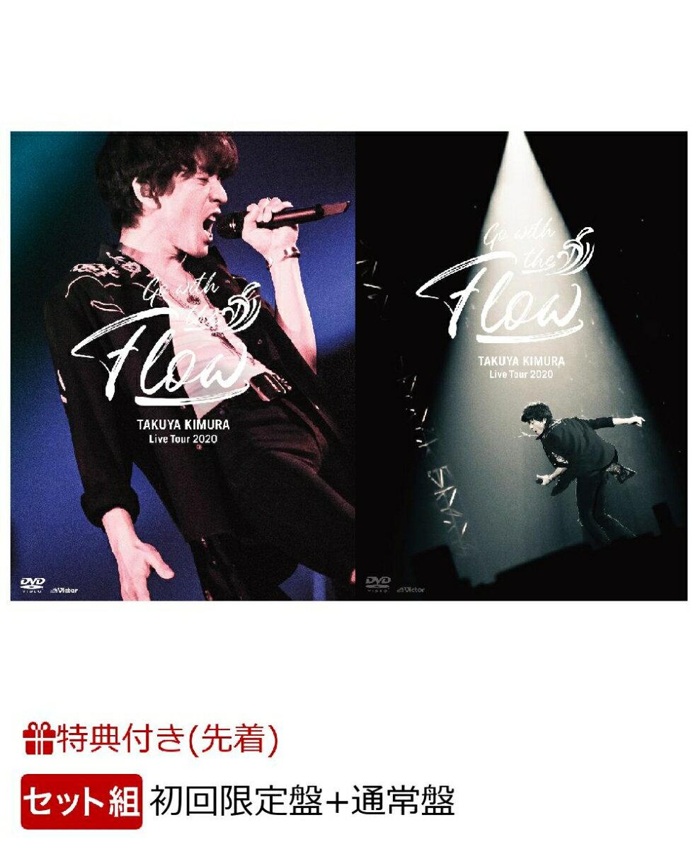 【先着特典】TAKUYA KIMURA Live Tour 2020 Go with the Flow (初回限定盤+通常盤セット)(クリアファイルA+クリアファイルB)