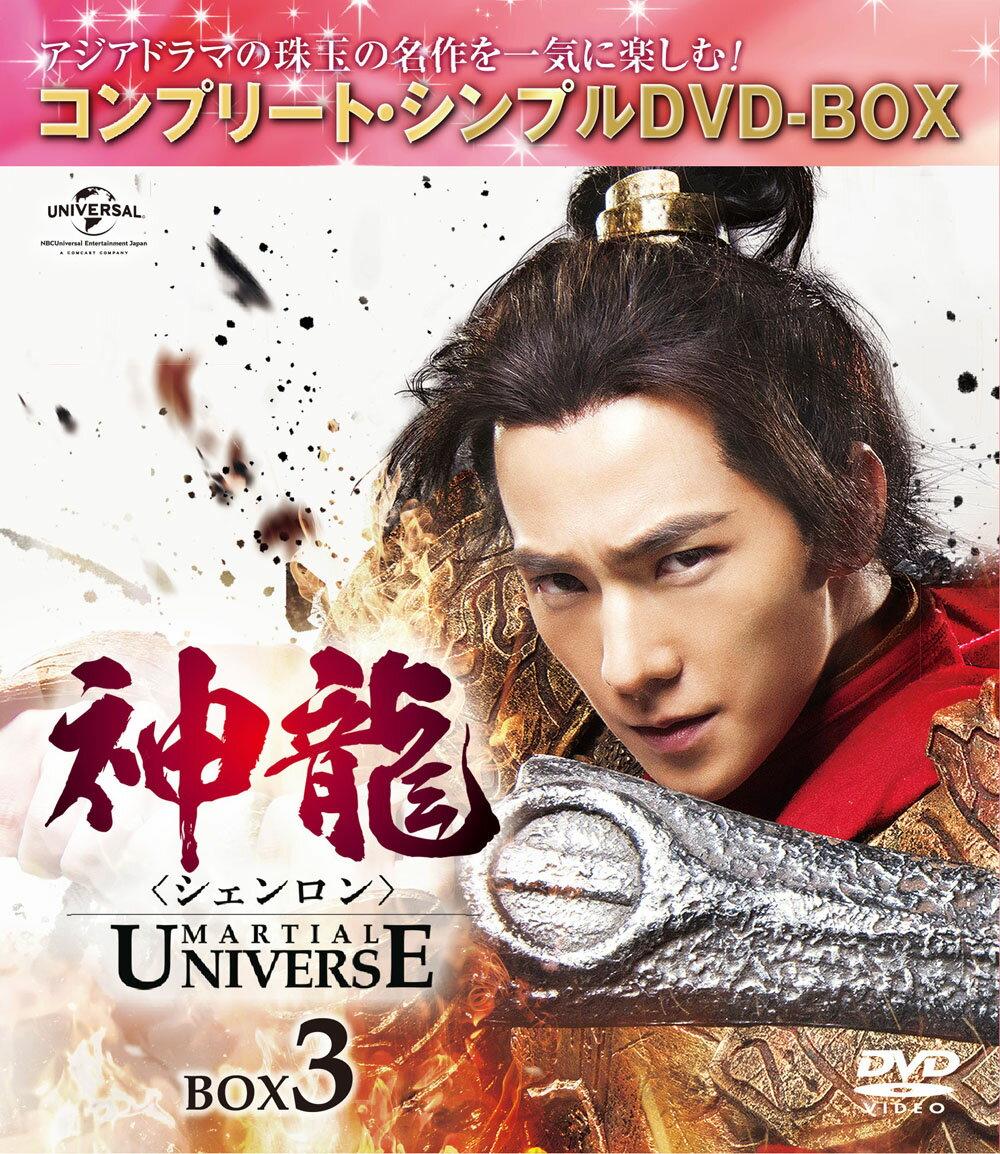 神龍<シェンロン>-Martial Universe- BOX3<コンプリート・シンプルDVD-BOX5,000円シリーズ>【期間限定生産】
