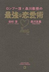 【送料無料】ロンブー淳×森川教授の最強の恋愛術 [ 田村淳 ]