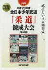 平成20年度 全日本少年武道「柔道」錬成大会