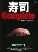 寿司Complete