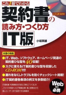 契約書の読み方・つくり方IT版 これ1冊でわかる