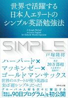 世界で活躍する日本人エリートのシンプル英語勉強法