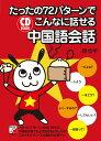たったの72パターンでこんなに話せる中国語会話 (Asuka business & language book) [ 趙怡華 ]
