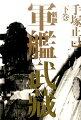 軍艦武藏(下巻)新版
