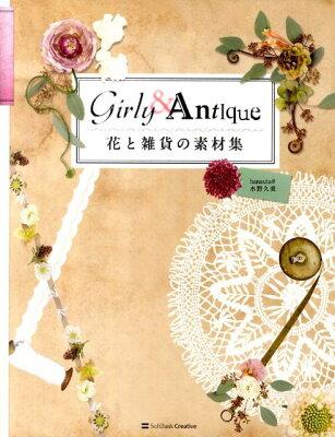 花と雑貨の素材集 Girly & Antique [ 水野久美 ]