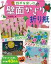 四季を楽しむ壁面かざり折り紙 春夏秋冬、季節を彩るアイデアがいっぱい!...