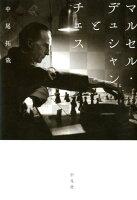 マルセル・デュシャンとチェス