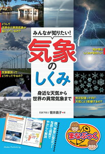みんなが知りたい! 気象のしくみ 身近な天気から世界の異常気象まで