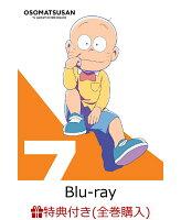 【楽天ブックス限定先着特典+条件あり特典】おそ松さん第3期第7松Blu-ray【Blu-ray】(A5クリア・アートカード+第5松~第8松連動購入特典:描き下ろしイラストランドリーネット)