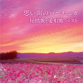 BEST SELECT LIBRARY 決定版::思い出のハーモニカ 抒情歌・愛唱歌 ベスト