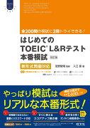 はじめてのTOEIC LISTENING AND READINGテスト本番模試 改訂版 新形式問題対応 CD付