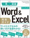 Word & Excel 完全ガイド 基本操作+疑問・困った解決+便利ワザ[2019/2016/2013/Microsoft 365対応] [ 国本 温子 ]