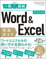 Word & Excel 完全ガイド 基本操作+疑問・困った解決+便利ワザ[2019/2016/2013/Microsoft 365対応]