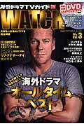 海外ドラマTVガイドWATCH(vol.3(2015 WINT) 海外ドラマオールタイム・ベスト (Tokyo news mook)