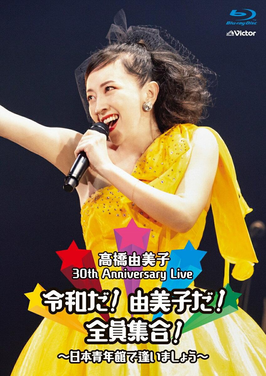 30th Anniversary Live 令和だ!由美子だ!全員集合! 〜日本青年館で逢いましょう〜(通常盤)【Blu-ray】
