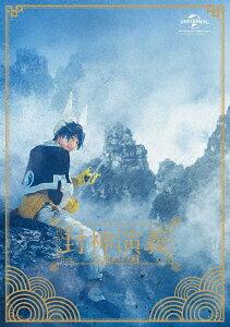 ミュージカル 封神演義ー目覚めの刻ー【Blu-ray】