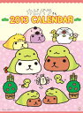 【送料無料】カピバラさん 2013カレンダー