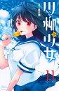 川柳少女(11) (講談社コミックス) [ 五十嵐 正邦 ]