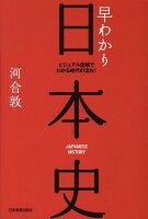 『早わかり日本史最新版 ビジュアル図解でわかる時代の流れ!』の画像