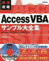 最速攻略 Access VBA サンプル大全集 Access 2013/2010/2007対応版